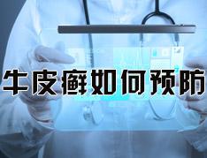 如何预防银屑病扩散加重
