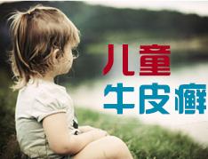 如何治疗儿童牛皮癣最有效