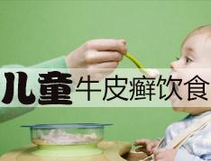 儿童饮食该如何进行护理